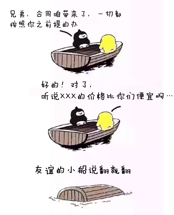 PCB行业搞笑漫画